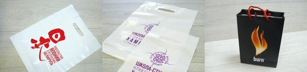 Пакеты с фирменной символикой