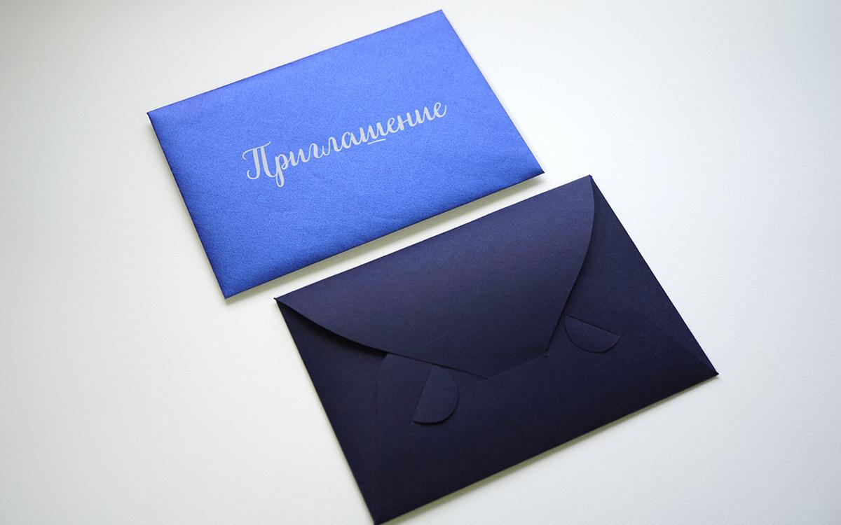 конверты для пригласительных