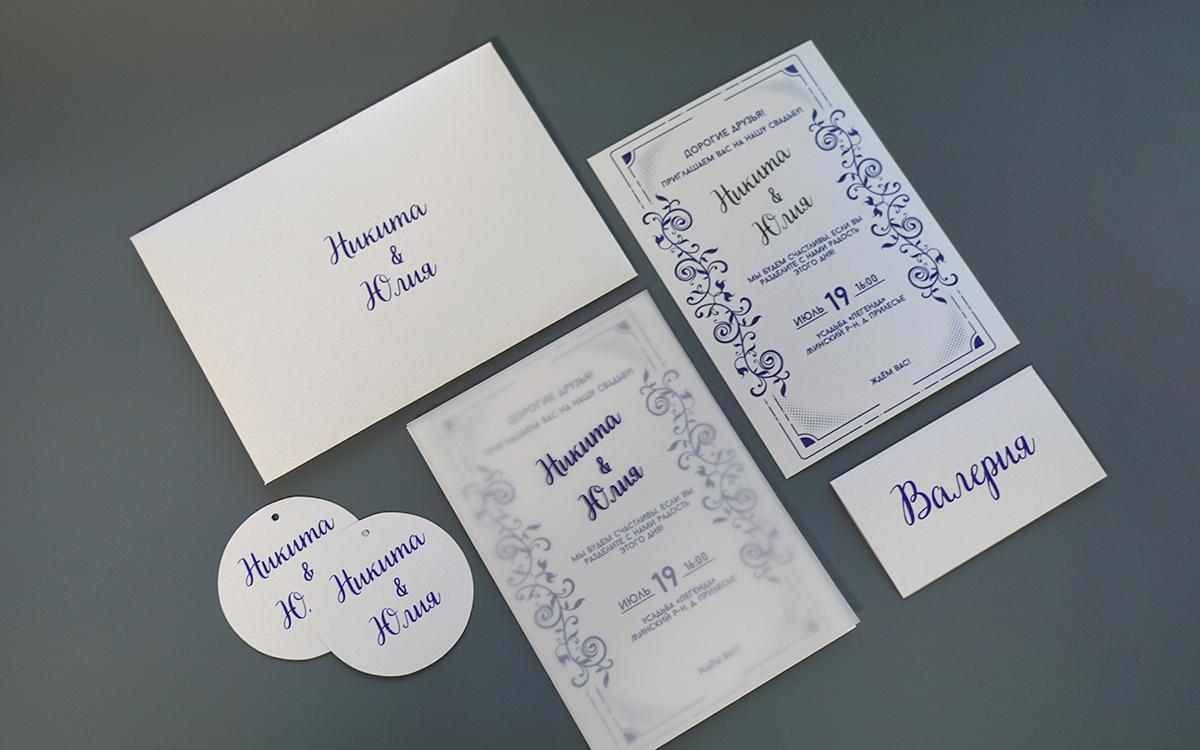 печатное приглашение