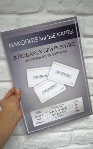 рекламная листовка 3