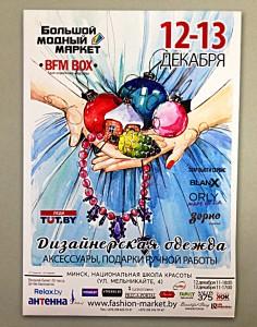 плакат10