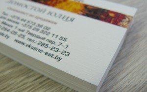 Индивидуальные визитки